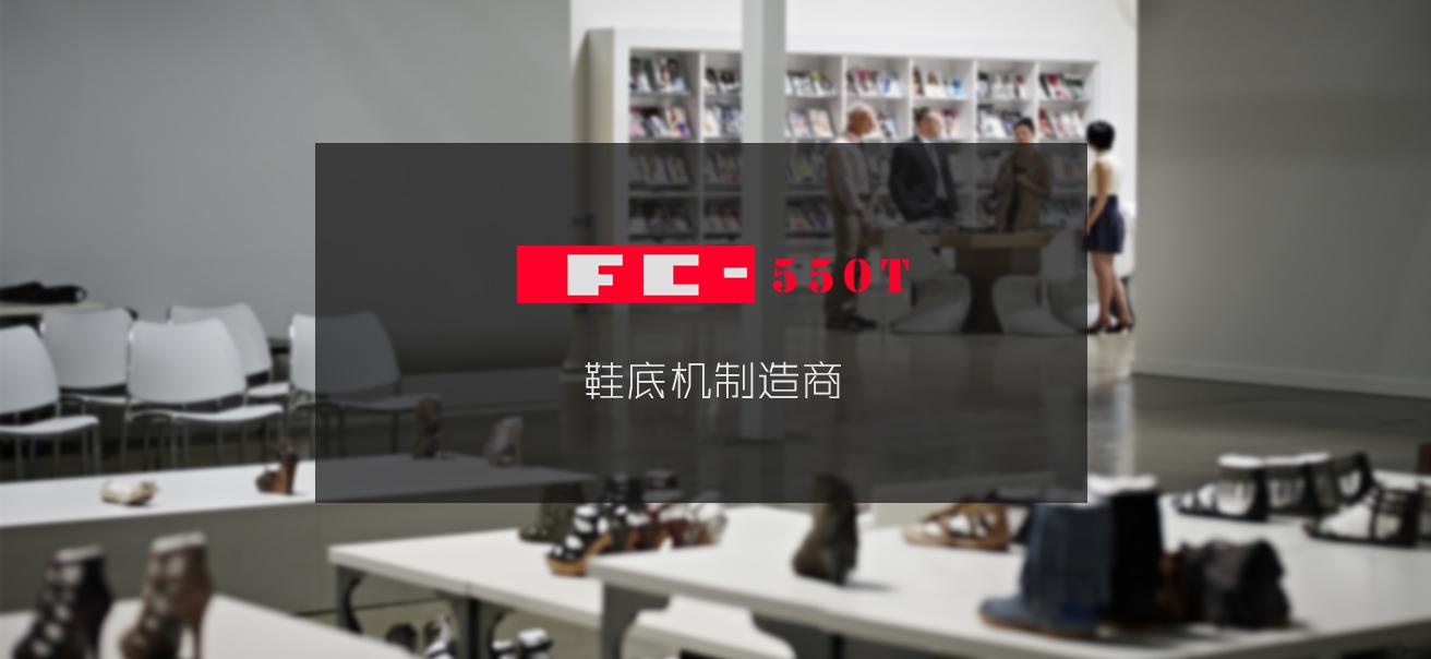 自动鞋底机展示图